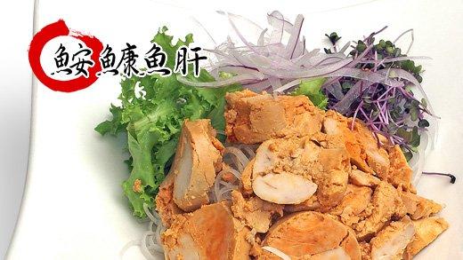 鮟鱇魚肝(安康魚肝)