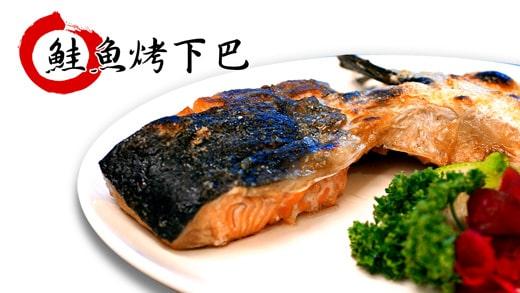 烤鮭魚下巴