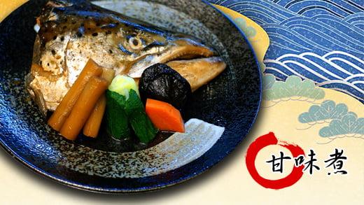 鮭魚頭-甘味煮