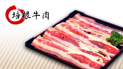火鍋肉片-培根牛