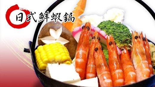 日式鮮蝦鍋