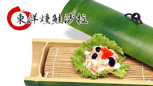 東洋燻鮭沙拉