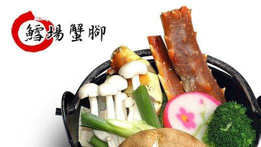 鱈場蟹迷你鍋