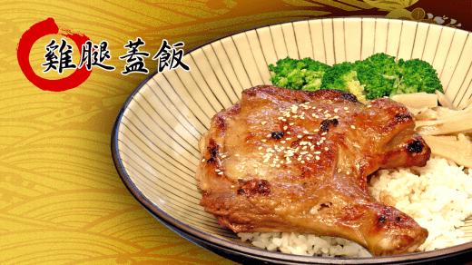 日式烤雞腿蓋飯