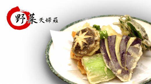 野菜天婦羅