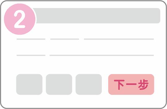 第二步填寫物流資訊